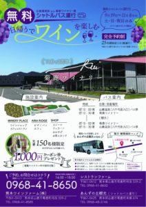 菊鹿ワイナリーシャトルバス運行